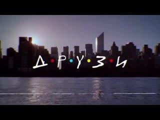 Заставка сериала «Друзи» - Deepfake от Andrew Chaushesku