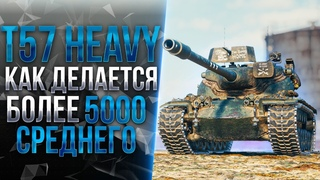 T57 Heavy - Честный  танк?