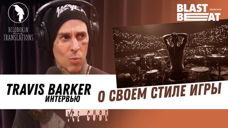Travis Barker on His Drumming Style Joe Rogan рус озвучка
