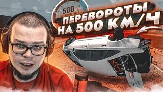 ПЕРЕВОРОТЫ НА СКОРОСТИ 500КМ/Ч! (BEAM NG DRIVE)