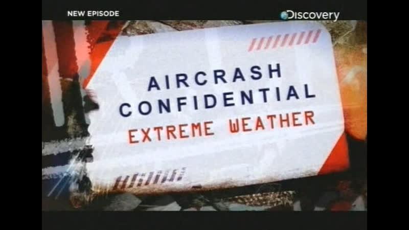 Авиакатастрофы совершенно секретно S01E06 Пожар на борту
