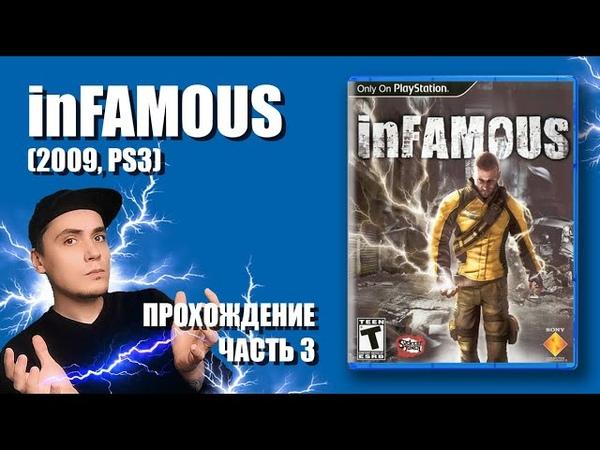 InFAMOUS Дурная репутация (2009, PS3) прохождение на русском. [Часть 3]