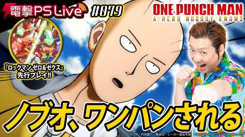 電撃PS Live 079 ワンパンマン ヒーローノーバディノウズ 、ロックマン ゼロ&ゼクス ダブルヒーローコレクション