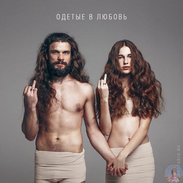 «Одетые в любовь» провокационный и смелый, и одновременно нежный и чувственный проект