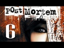 Post Mortem 6 ГДА закончился