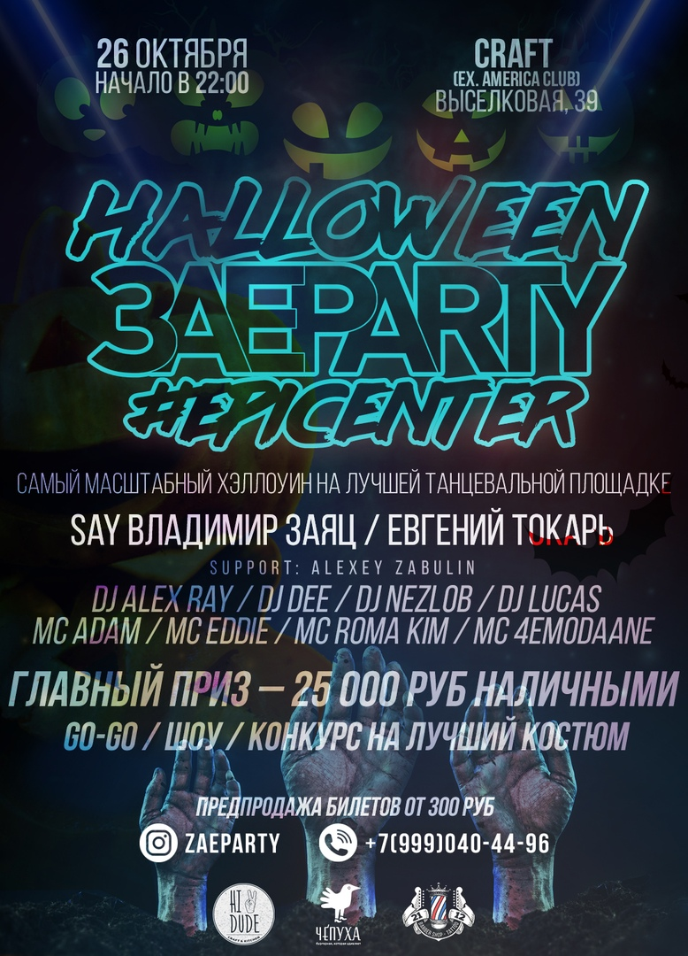 Афиша 26.10 HALLOWEEN ZAEPARTY / AMERICA CLUB