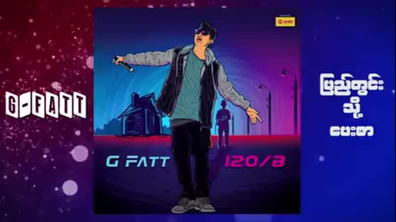 G Fatt ဘန္နီၿဖိဳး ျပည္တြင္းသို႔ေပးစာ G Fatt Bun 240P mp4