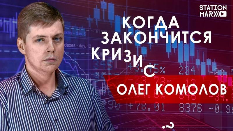 Когда закончится кризис? Олег Комолов