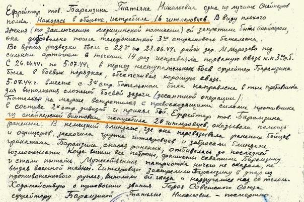 Подвиг Татьяны Барамзиной. Деревня Пекалин (Минская область, Белорусская ССР), 5 июля 1944 года. Татьяна родилась в 1919 году в городе Глазов будущей Северной столице Удмуртии. Ее родители,