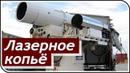 Какие задачи выполняет новейший российский лазерный комплекс Пересвет ?
