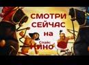 Принц Египта (1998, США) мультфильм, мюзикл, приключения, семейный, история dub sub смотреть фильм/трейлер онлайн КиноСпайс HD