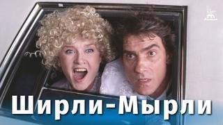 Ширли-Мырли (FullHD, комедия, реж. Владимир Меньшов, 1995 г.)