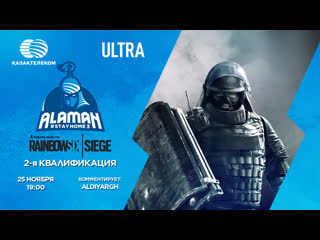 Tom Clancy's Rainbow Six Siege | 2-я квалификация | Alaman #StayHome 3 🏆