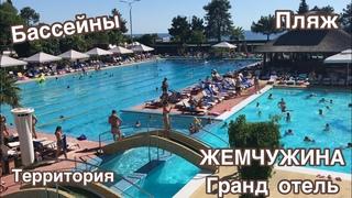 Гранд отель ЖЕМЧУЖИНА/Сочи август 2020 /Цены/Пляж/ Лучший бассейн с морской водой в Сочи.