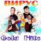 RECORD RUSSIAN MIX 2015 - Вирус - Ты Mеня Не Ищи (DJ Chris Peker Club Rmx)