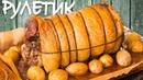 Лучшее блюдо на Новый год Алтайская Целительница Рулет из седла барашка Корейские собаки