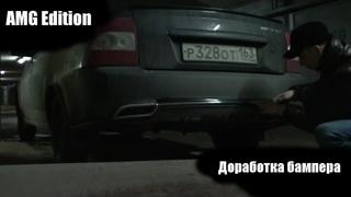 LADA PRIORA под проект, AMG Edition, доработка бампера!
