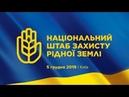 Юлія Тимошенко на першому засіданні Національного штабу захисту рідної землі