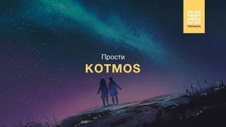 KOTMOS - ПРОСТИ (ПРЕМЬЕРА 2019 AUDIO)