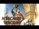 Д/ф. Русский князь Александр Невский. - 1240 годы, начало Западных Крестовых походов на Русь.