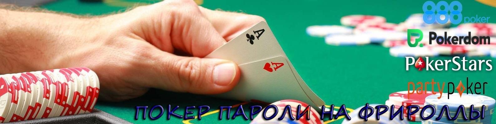 пароль на покер старс фриролл
