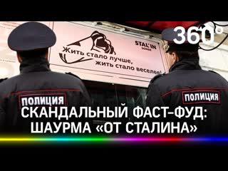 Сталин встал поперек горла. Полиция пришла в «тоталитарный» фаст-фуд «Stal'in Doner» в Москве