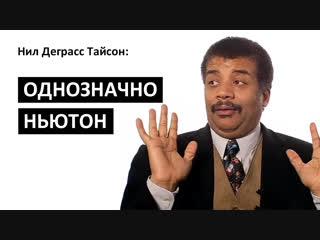 Нил Деграсс Тайсон  Однозначно Ньютон