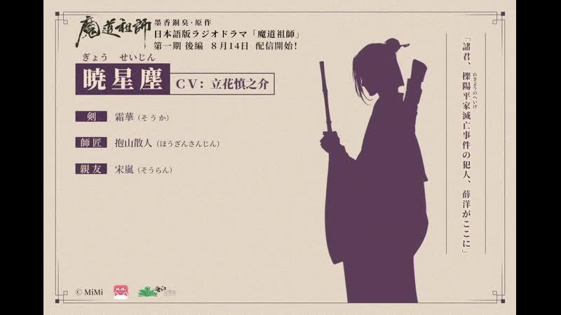 [Магистр Дьявольского культа   Японская аудиопостановка] Сэйю Сяо Синчэня!