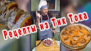 Мои ТОП рецепты из ТИК ТОКА ⭐  Куриные Cердечки ⭐  Скумбрия в Духовке ⭐  Тефтели с Рисом.
