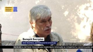 Українець Олексій Бистріка безслідно зник у Польщі після арешту. НАШ