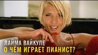 Лайма Вайкуле - О чём играет пианист? (Official Video)