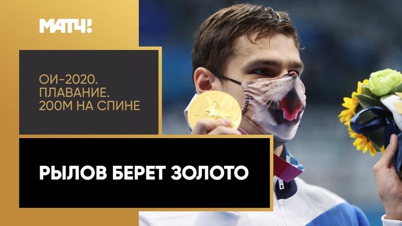 Рылов абсолютный чемпион Золото с олимпийским рекордом в 200м на спине