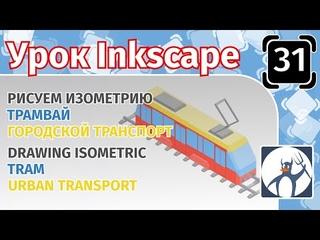 31.Урок inkscape: Рисуем трамвай/Городской транспорт/Изометрия в inkscape