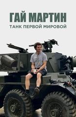 Гай Мартин. Танк Первой мировой (Guy Martin's WW1 Tank, 2017): Всё о фильме на ivi