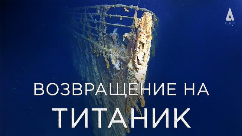 2020 Возвращение на Титаник ПРЕМЬЕРА