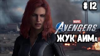 БОЛЬШОЙ ЖУК. Мстители - Марвел. MARVEL'S Avengers Часть #12