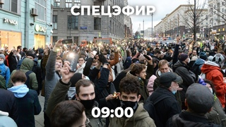 Итоги акции за Навального 21 апреля. Встреча Путина и Лукашенко