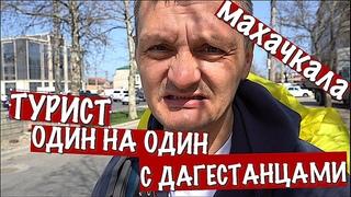 Махачкала - Кизилюрт. СТРАШНО в Дагестане! Путешествие пешком, встреча один  на один с Дагестанцами!