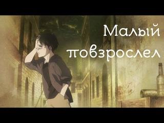 AMV Атака Титанов - Леви - Малый повзрослел