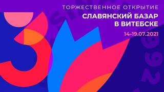 Славянский базар 2021 - Торжественное открытие - Прямая трансляция ()