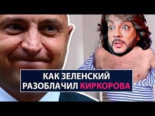 Как Зеленский разоблачил Киркорова - НеДобрый Вечер