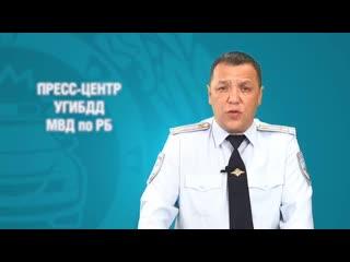 Новая рубрика УГИБДД по РБ