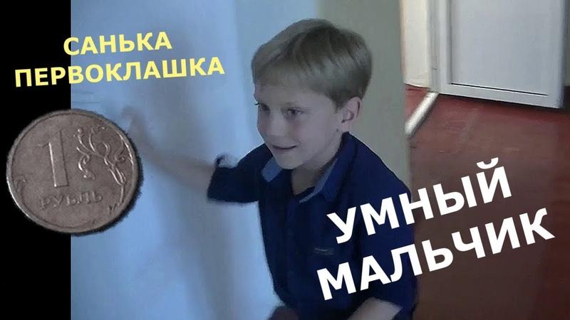 Санька ПЕРВОКЛАШКА Смышленный мальчик!