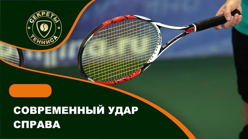 Современный удар справа Modern tennis forehand Как научиться играть в теннис Теннис это просто '