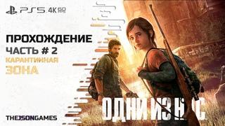 The Last of Us / Одни из нас ➤ Прохождение #2 ➤ Карантинная зона