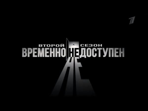Временно недоступен 2 сезон 1 серия Комедия 2020 Первый канал Дата выхода и анонс