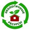 Экологичные ресурсы