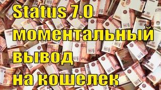 Status 7.0 моментальный вывод на кошелек PAYEER  #status7tochka0