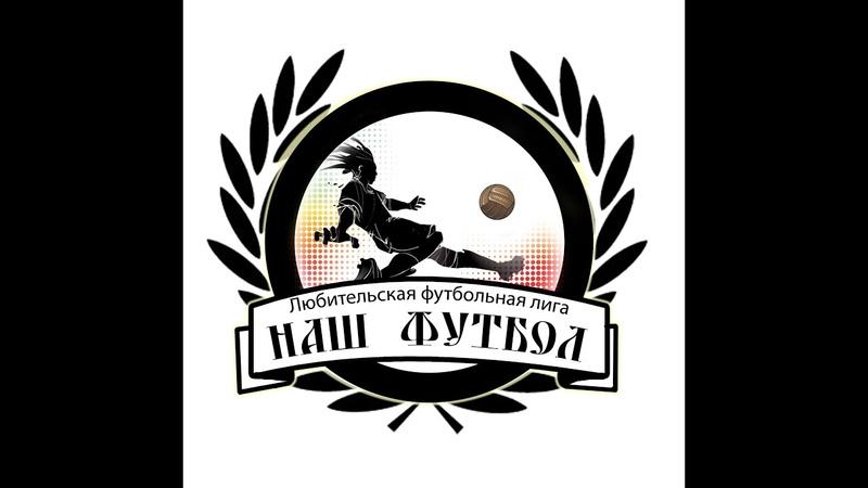 Штурм Заводные апельсины 13 3Осеннее Первенство по футболу Наш Футбол ⚽ 5х5 Воскресный дивизион✅