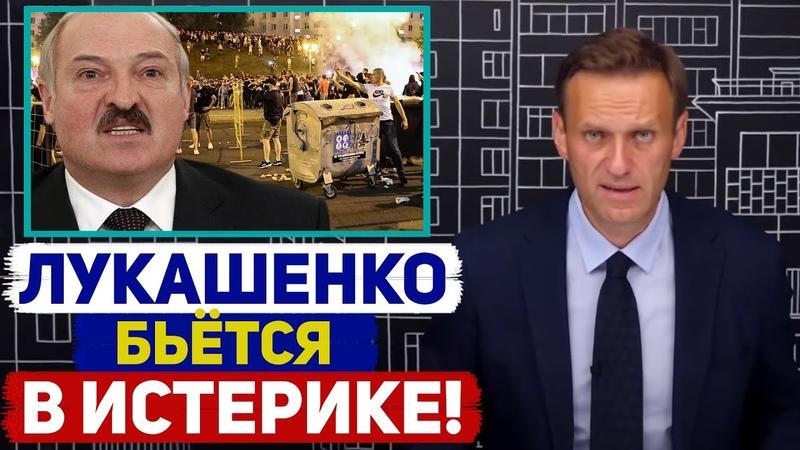 В Белоруси ТВОРИТСЯ ПОЛНАЯ ЖЕСТЬ Лукашенко ВИНИТ во всем Запад Столкновения с ОМОНом Навальный